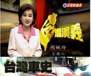 台灣車史 紀錄片